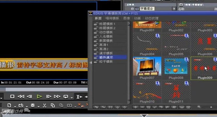 【中文】edius雷特字幕的安装和使用