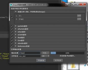 劲爆羊牌maya场景打包小神器zbag_v1.1.rar