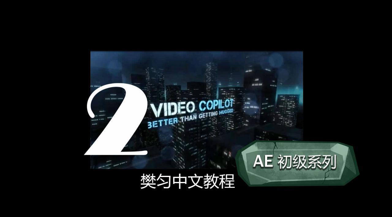 AE初级教程系列_用贴图创建一个城市_源至AK的教程(第二集)