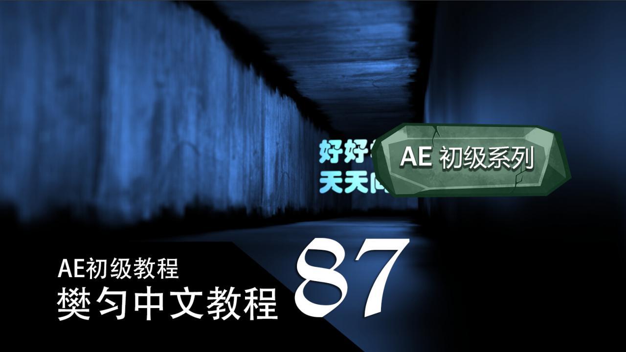 087_AE初级教程系列_盗梦空间之基础表达式_源自AK的教程