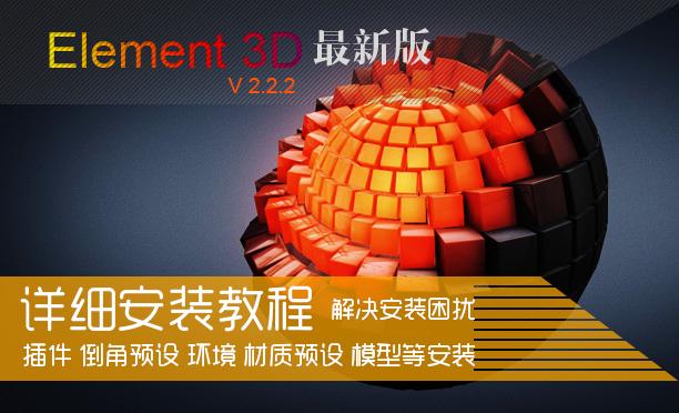 E3D V2.2.2全面安裝教程