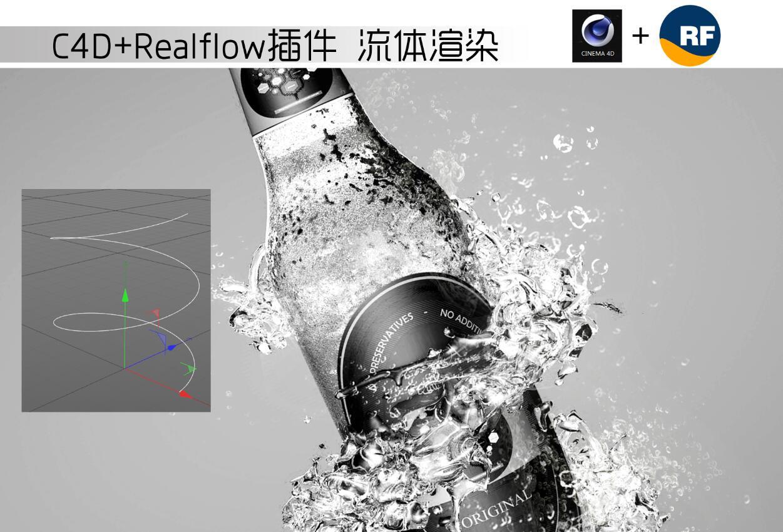 C4D+RF插件制作啤酒流體