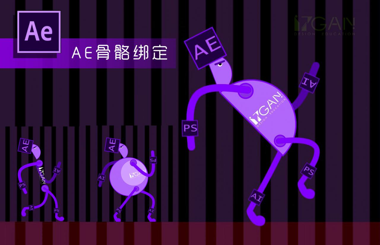 AE -MG動畫 -duik角色骨骼綁定