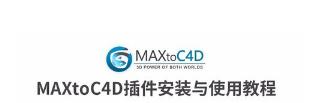 maxtoc4d3.4汉化版安装方法