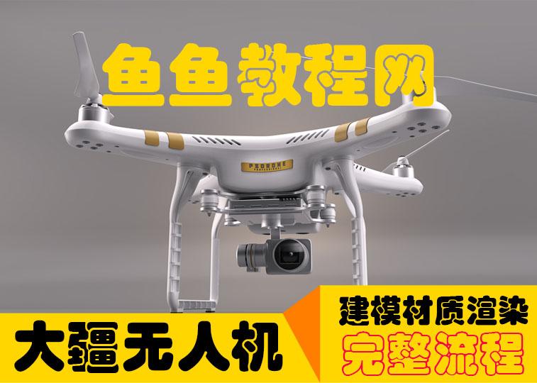 双语字幕C4D无人机建模基础教程硬表面商业产品渲染