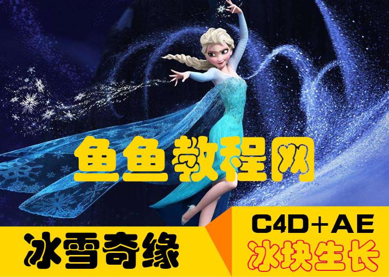C4D创造冰雪奇缘路径生长动画效果