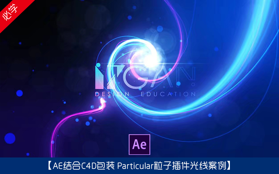 【AE結合C4D包裝 Particular粒子插件光線案例】17感課堂 十七感課堂