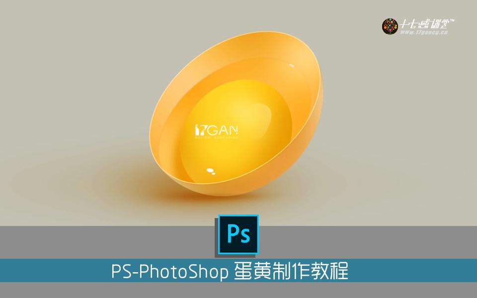PhotoShop PS蛋黃制作教程  微信公眾號 17感課堂  十七感課堂QQ群 478142792