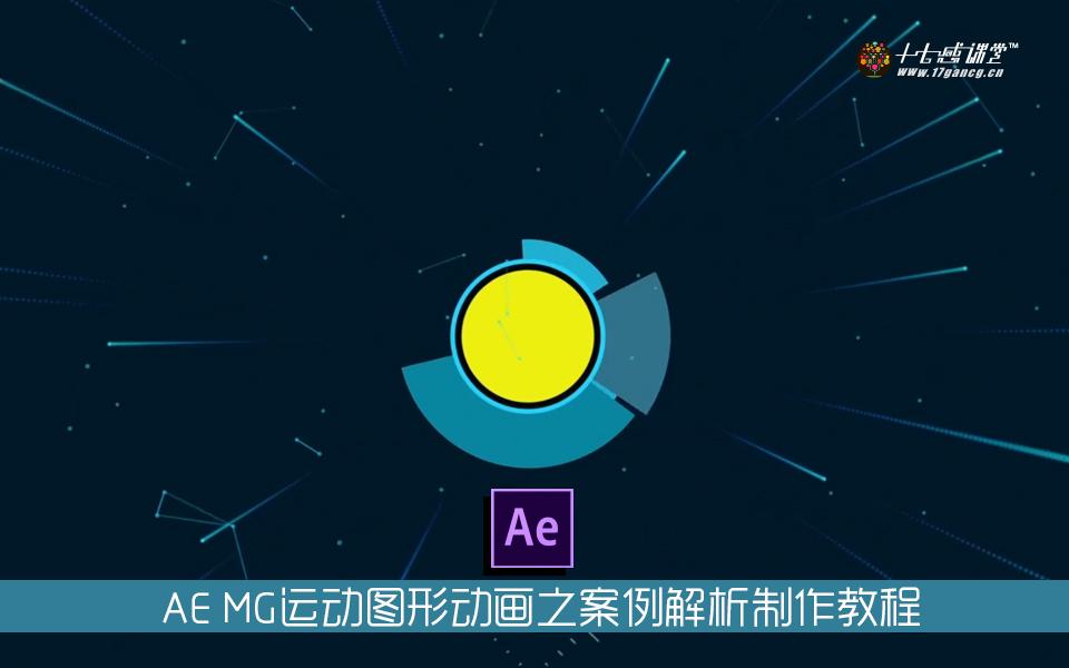 AE MG運動圖形動畫之案例解析制作教程