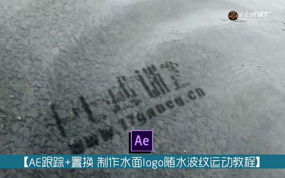 AE跟蹤加置換 制作水面logo隨水波紋運動效果