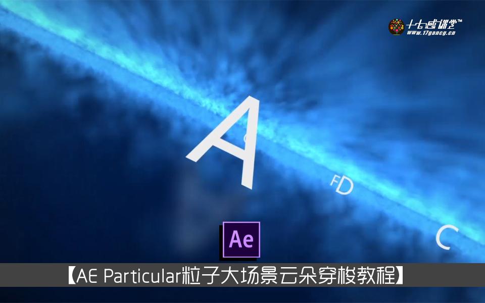 AE Particular粒子云朵穿梭教程