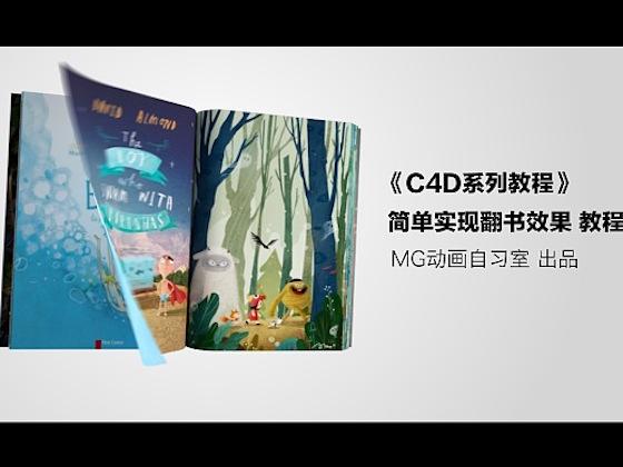 C4D教程:卷轴、翻书效果案例