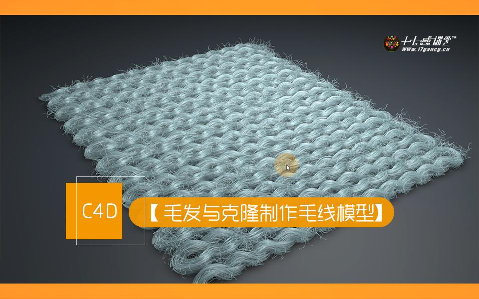 C4D毛發與克隆制作毛線模型 17感課堂