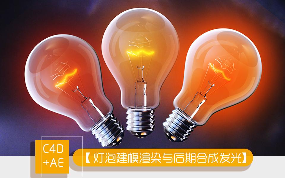 C4D結合AE制作C4D渲染白熾燈泡 發光效果