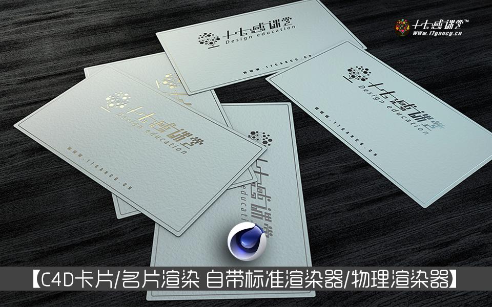 C4D制作名片 卡片 景深渲染教程