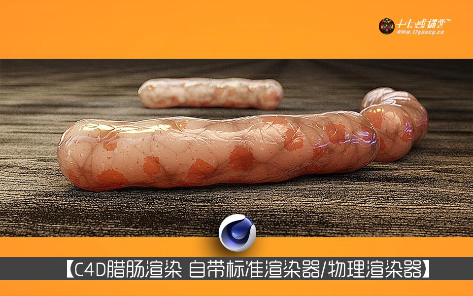 C4D臘腸自帶渲染器渲染教程