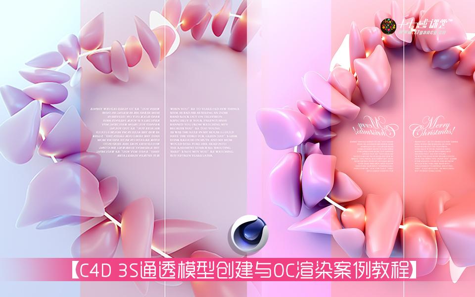 C4D 3S通透模型創建與OC渲染案例教程
