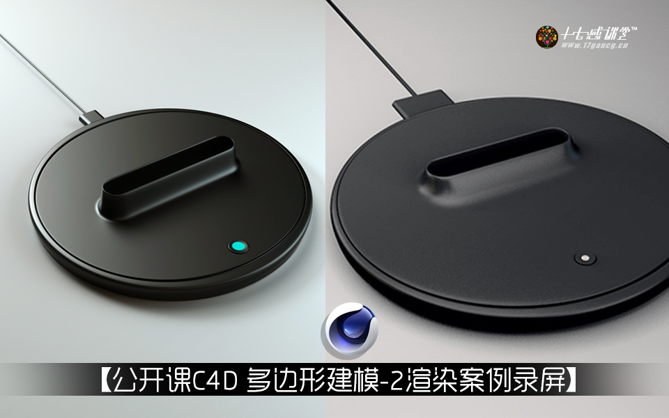 C4D+OC+PS電商產品必修課 多邊形建模渲染-2 公開課錄屏