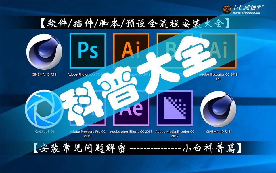PS AE PR AI C4D等軟件插件腳本預設等全流程安裝大全