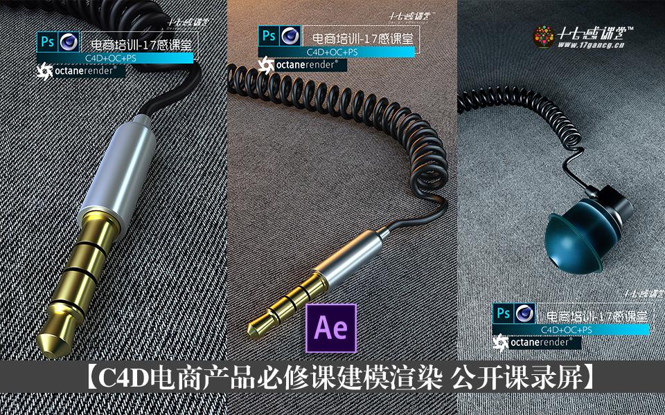 C4D電商產品電器產品表現公開課_c4d電插頭制作渲染