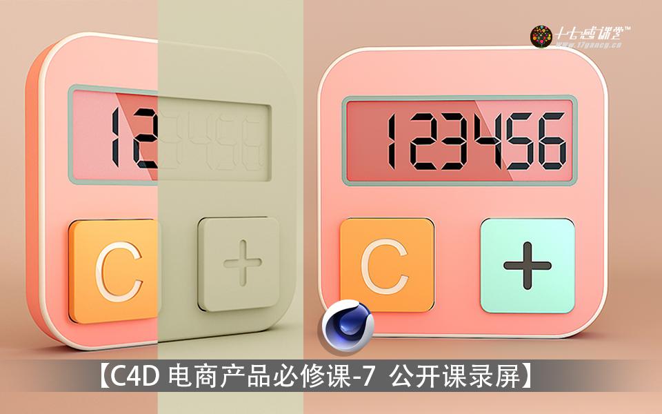 C4D-電商產品必修課 公開課7錄屏