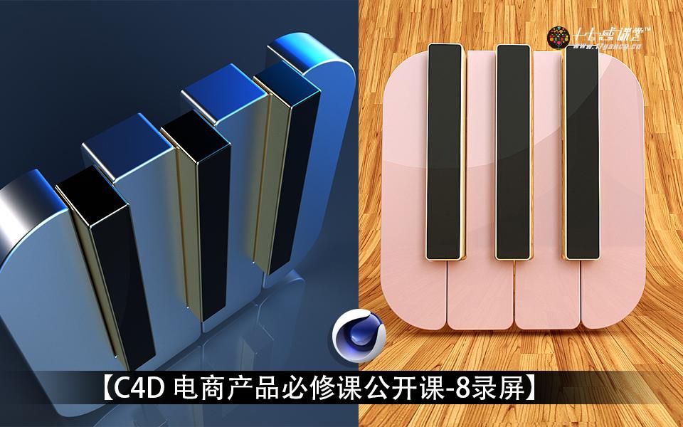 C4D電商產品必修課 公開課8錄屏