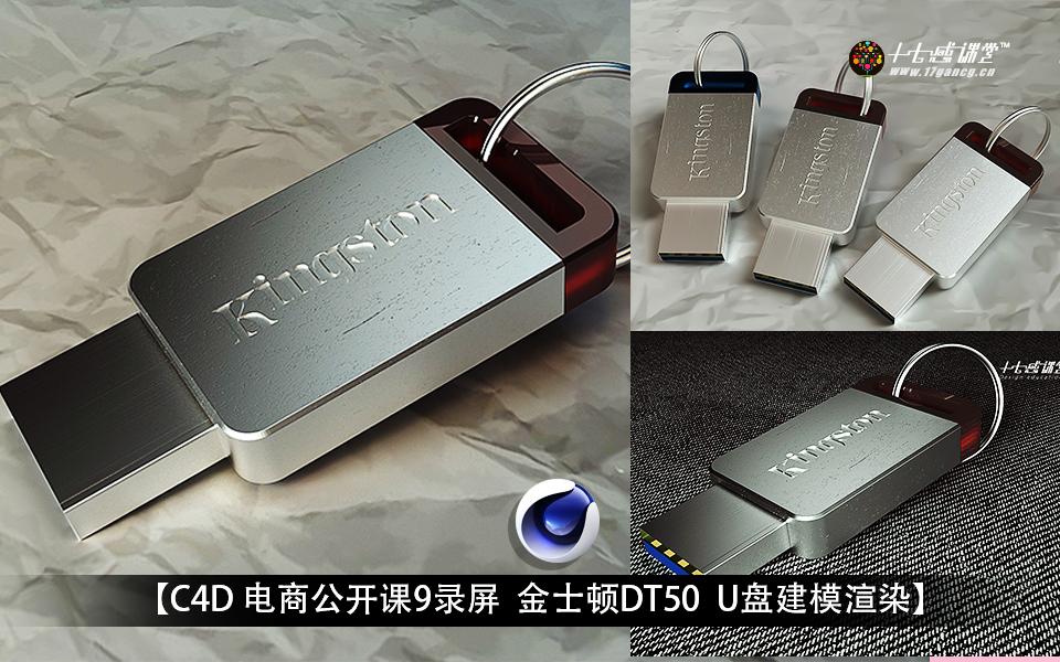 【C4D】 電商公開課9錄屏  金士頓DT50  U盤建模渲染