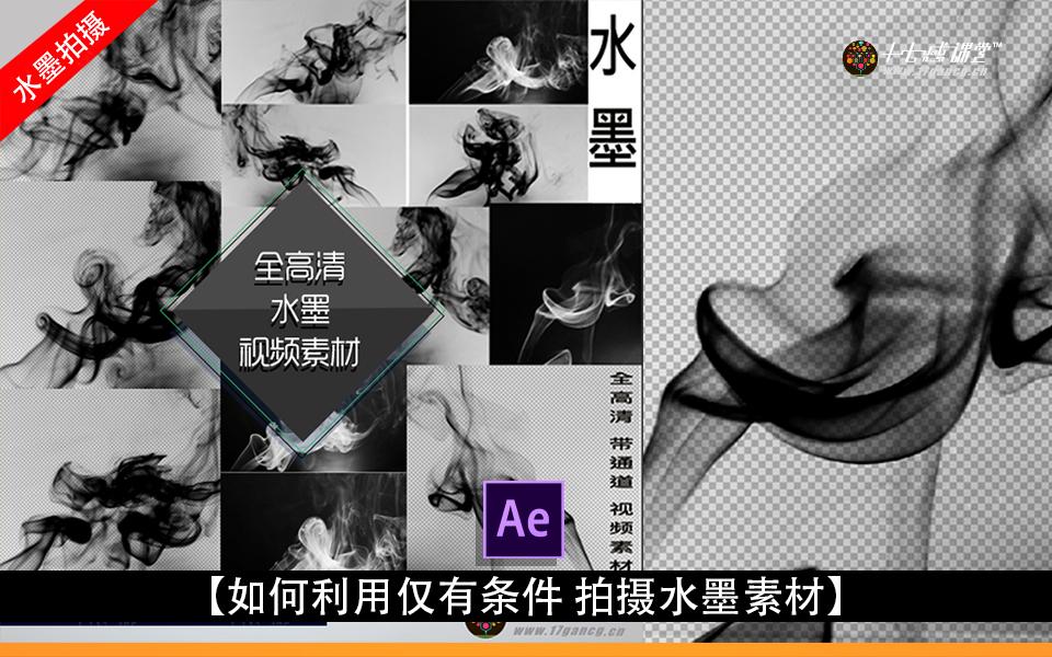如何利用僅有條件拍攝帶透明通道水墨素材