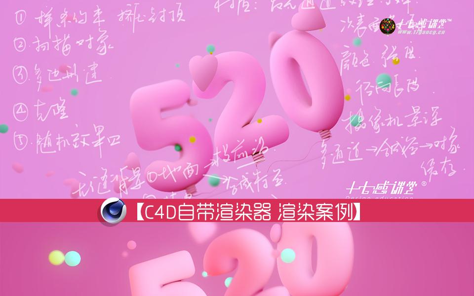 C4D自帶標準渲染器 渲染案例3S效果520_17感課堂