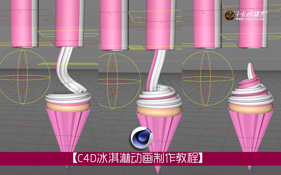 C4D冰激凌 冰淇淋動畫制作教程