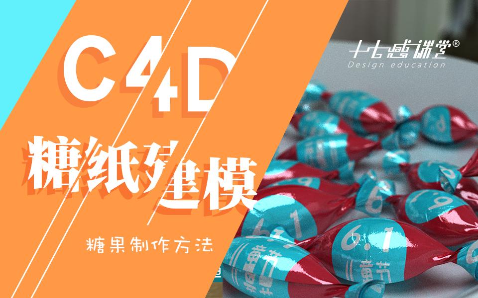 C4D動力學模擬糖果糖紙建模技巧