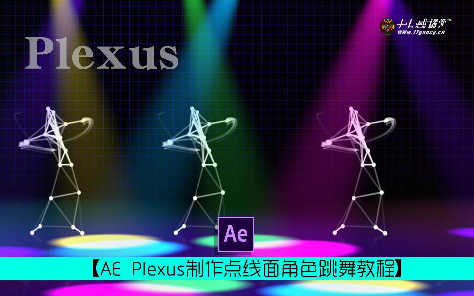 AE Plexus插件點線面人物角色跳舞教程