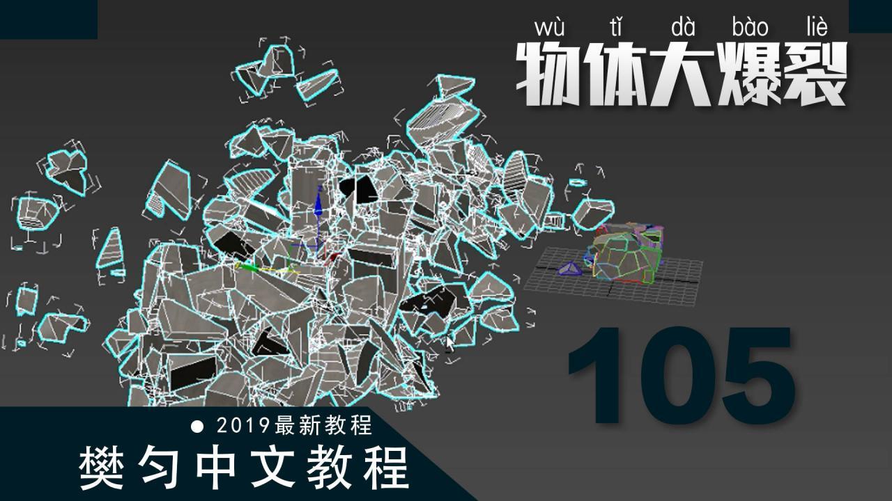 105_使用破碎脚本快速制作爆裂物体_MAX教程