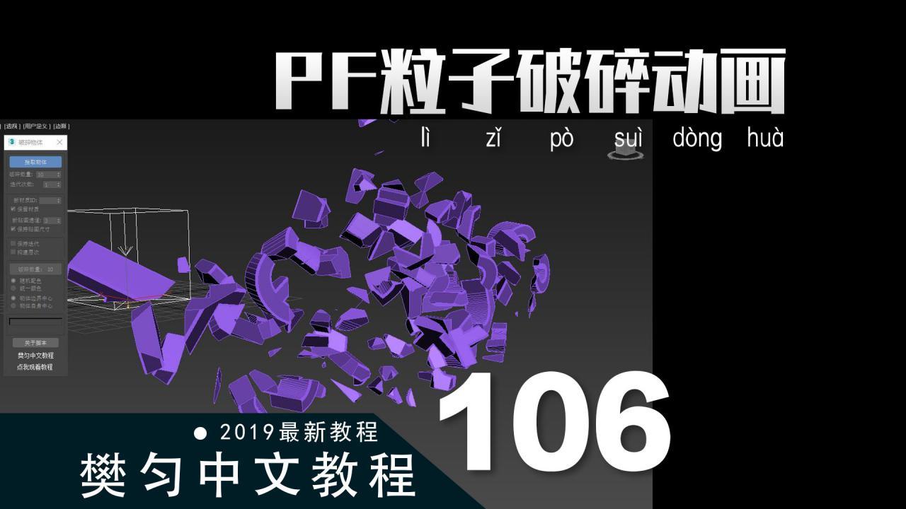 106_PF粒子与破碎脚本的破碎文字动画
