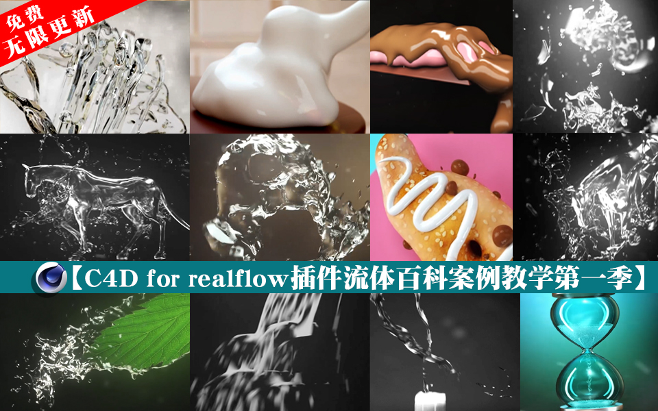 C4D realflow流體插件百科案例教學宣傳片