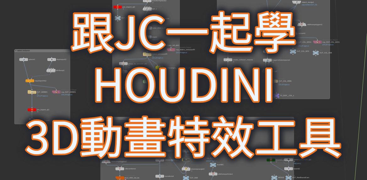 跟JC一起學Houdini,從基礎到深入。