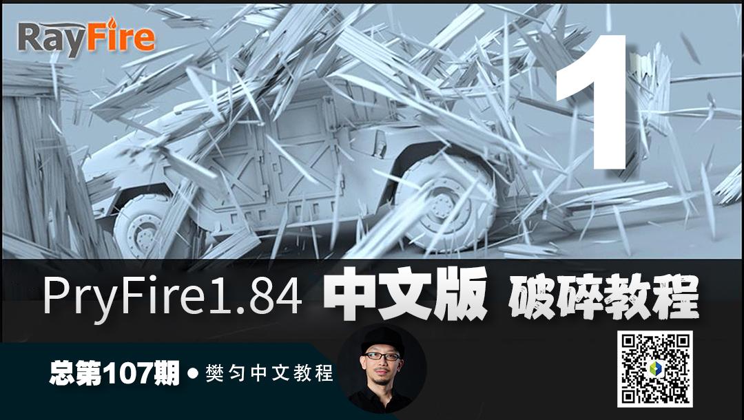107_RayFire1.84中文版_物体破碎与动力学的基本流程