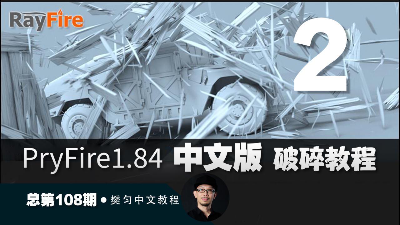108-rayfire1.84中文教程_交互破碎实例