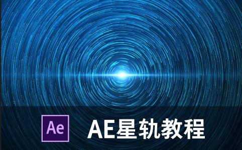 AE 星軌旋渦粒子