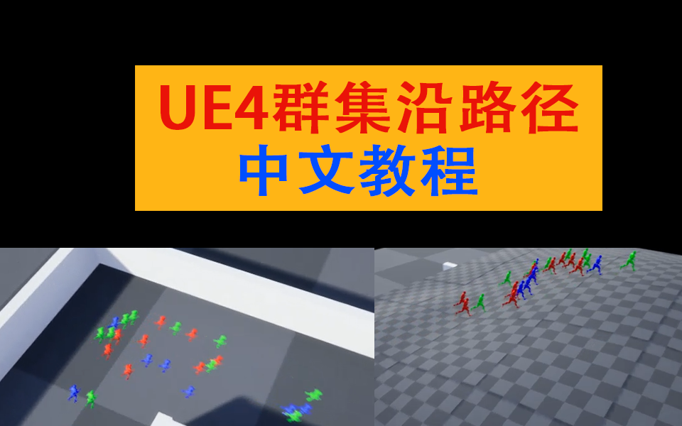 雪花更美--UE4群集沿路径中文教程