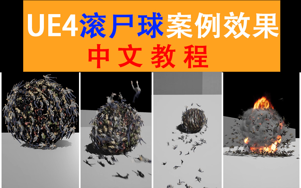 雪花更美--UE4丧尸球滚尸球案例中文教程