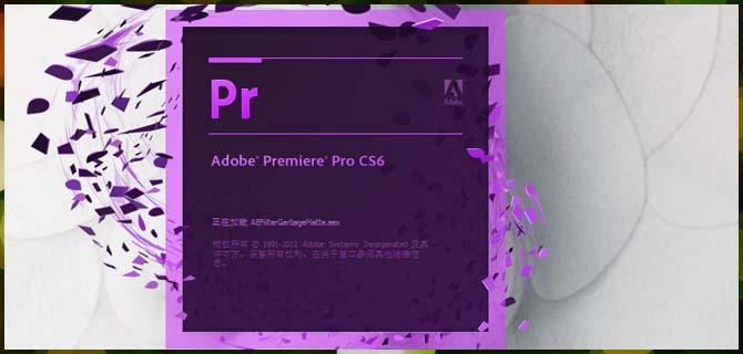 Premiere CS6 基础进阶全教程