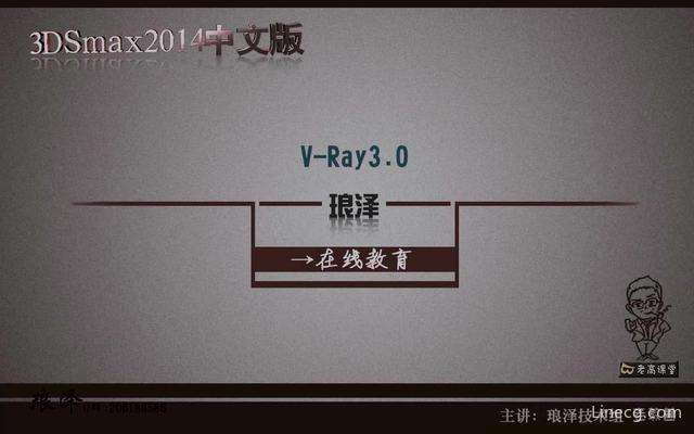 琅泽中文CG教程_老高课堂_V-Ray3.0 for 3dmax2014(中文版)(1-15)