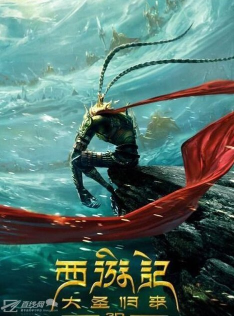 国产3D动画《西游记之大圣归来》将于7月10日登陆暑期档