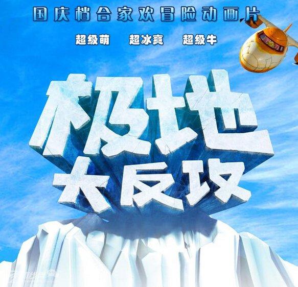 动画电影《极地大反攻》概念版海报发布_业界资讯_网
