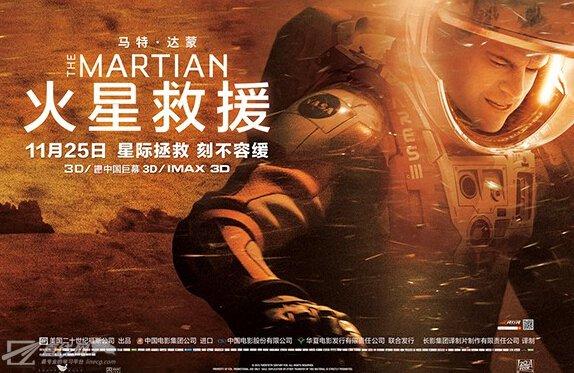 《火星救援》中国首映礼细节曝光