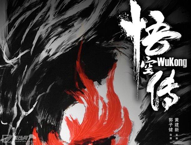 西游话题电影《悟空传》中文海报曝光