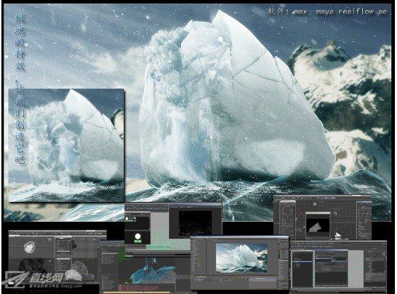 影视特效冰体坍塌效果制作 - 商业教程 - 直线网