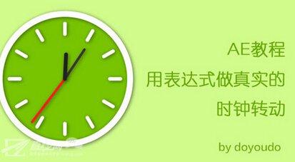 【中文】ae教程:用表达式做真实的时钟转动