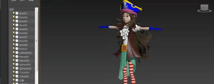3Dsmax2015角色动画骨骼绑定